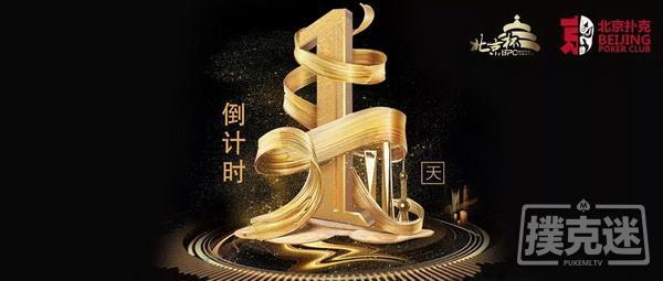 蜗牛扑克:第七届北京杯倒计时1天!保底奖励超过1100万