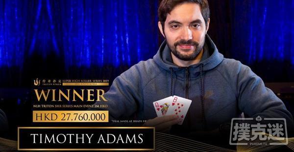 蜗牛扑克:Timothy Adams斩获传奇济州岛主赛冠军