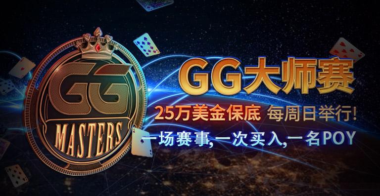 蜗牛扑克GG大师赛