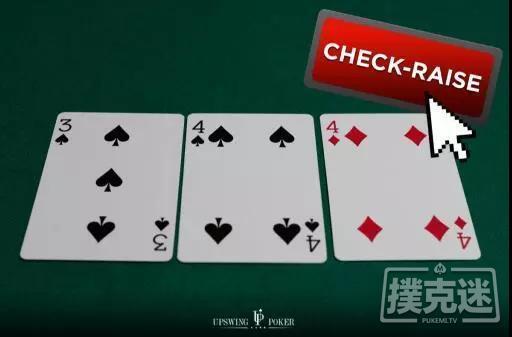 【蜗牛扑克】你应该尝试的5种check-raise策略