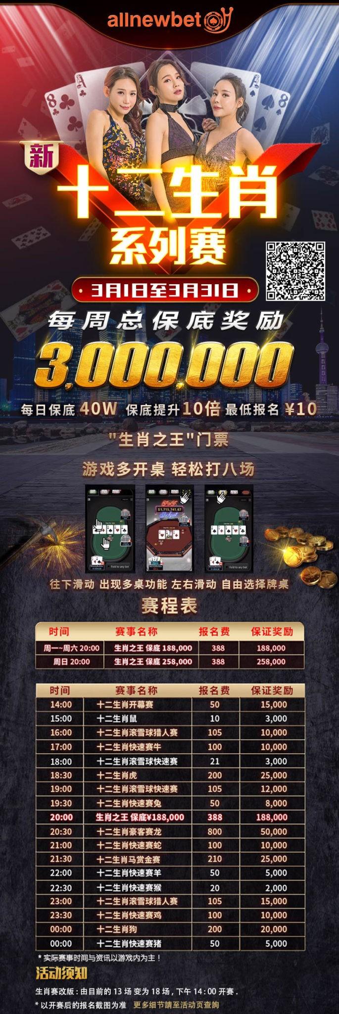 【蜗牛扑克】蜗牛扑克免费赛 总保底350,000免费赛限量开赛,欢迎旧雨新知 立即体验!