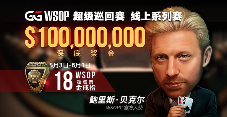 【蜗牛扑克】WSOPC每日赛况更新!5月19日 GG扑克豪客冠军赛冠军独得2百万美刀