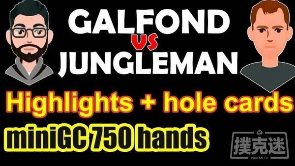 蜗牛扑克:Galfond与Jungleman正式开战,首场Galfond赢得€86,870